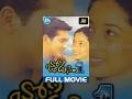Jodi No 1 Full Movie | Uday Kiran, Venya, Srija | Pratani Rama Krishna Goud | Vandemataram Srinivas