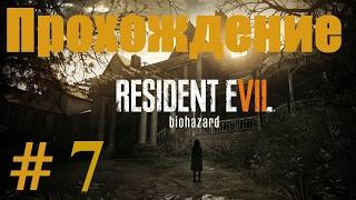 Resident Evil 7 Biohazard Прохождение #7