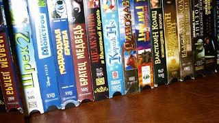 Моя коллекция VHS кассет