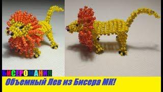 Объемный Лев из Бисера Мастер Класс! Животные из Бисера / Tutorial: Lion of Bead Master Class!