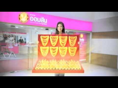 โฆษณา สลากออมสินพิเศษ 3 ปี ปี 2557