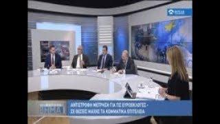 <span class='as_h2'><a href='https://webtv.eklogika.gr/voylis-vima-eyroekloges-2019-21-03-2019' target='_blank' title='Βουλής  Βήμα :   Eυρωεκλογές  2019      (21/03/2019)'>Βουλής  Βήμα :   Eυρωεκλογές  2019      (21/03/2019)</a></span>
