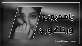اغاني  عراقي يا محبوب وينك وين 2021 لا تفوتك رووعه