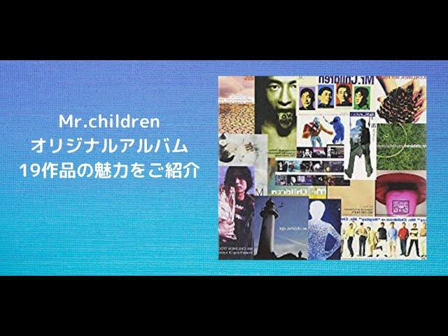 Mr.childrenオリジナルアルバム19作品の魅力をご紹介