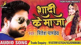 Ritesh Pandey New Song शादी के मजा कुँवारे में Shadi Ke Maja Kuware Me Bhojpuri Songs 2018