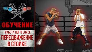 Работа ног в боксе Часть 2 Передвижение в стойке Обучающее видео Братья Воробьевы