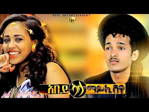 Mykey Shewa - Abey Ala | ኣበይ ኣላ - New Ethiopian Tigrigna Music 2017 (Official Video)