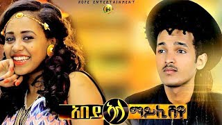 Mykey Shewa - Abey Ala (Ethiopian Music Video)