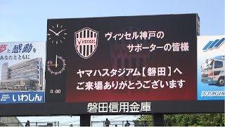 ジュビロ磐田VSヴィッセル神戸 ヤマハスタジアム 本日の審判団、ヴィッ...