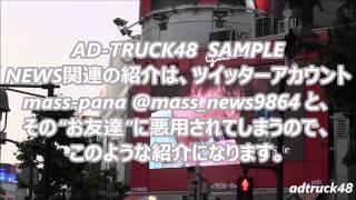 テゴマスの青春のPVが流れる街頭ビジョンと、A.B.C-Zの宣伝トラック。