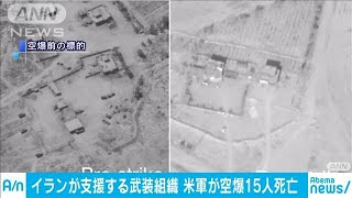 米が親イラン武装組織の拠点5カ所を空爆 15人死亡(19/12/30)