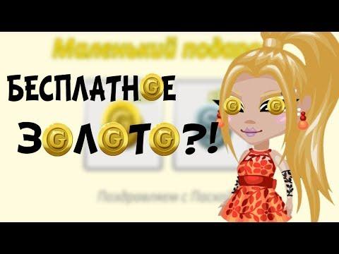 АВАТАРИЯ БЕСПЛАТНО ДАЕТ ЗОЛОТО! ||| НЕ КЛИКБЕЙТ!