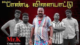 'சூப் கடை' பாண்டி...'தாதா' பாண்டி ஆன கதை !| Mr.KCrime Series#13 | Dindigul Pandi Encounter case