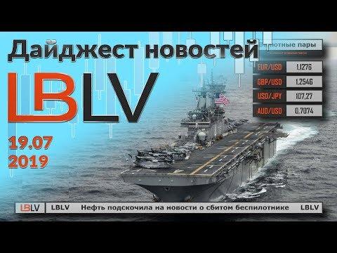 LBLV.ru США сбили иранский бесполотник, нефть растёт 19.07