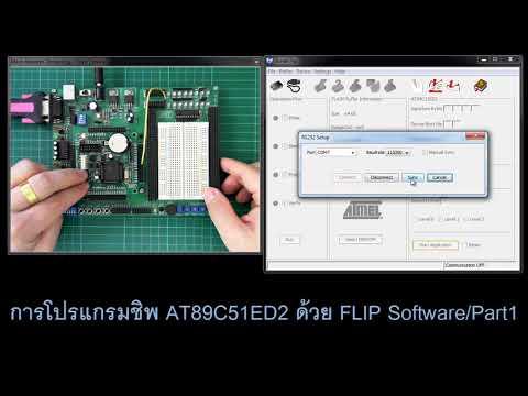 การโปรแกรมชิพ AT89C51ED2  ด้วย FLIP Software/Part1