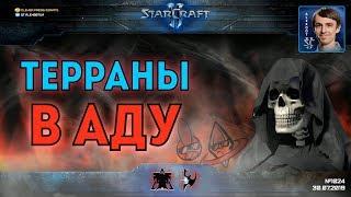 АДСКИЕ МАТЧИ: Терраны снова страдают от фотонок в StarCraft II