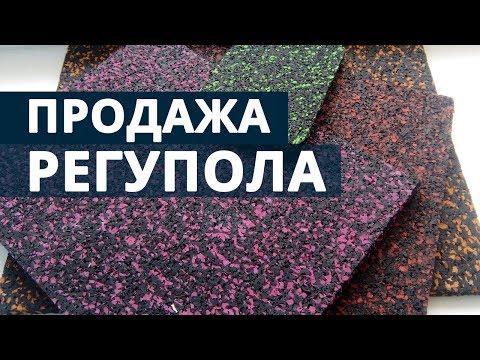 Оборудование для производства - Резиновая плитка – Покрытия из резиновой крошки – Плика резиноваяиз YouTube · Длительность: 6 мин56 с