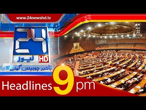 News Headlines | 09:00 PM | 16 November 2017 | 24 News HD