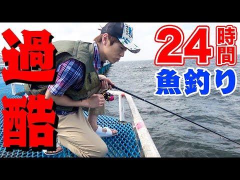 素人が24時間魚釣りしたら何匹釣れるかやったらまさかの獲物が・・・