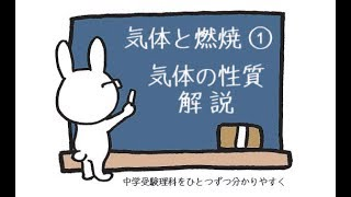 中学受験の理科を動画で分かりやすく解説。基本問題から発展問題まで。...