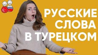 Ого! Турецкие слова в русском и русские в турецком