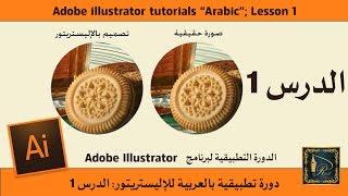 Adobe illustrator الدرس 1 للدورة التطبيقية لبرنامج