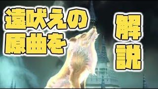 狼リンクの遠吠えの曲名とオリジナルを紹介!【トワイライトプリンセス】