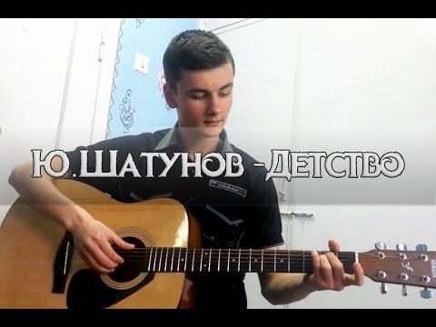 Текст песни Детство кавер на песню  - Николай