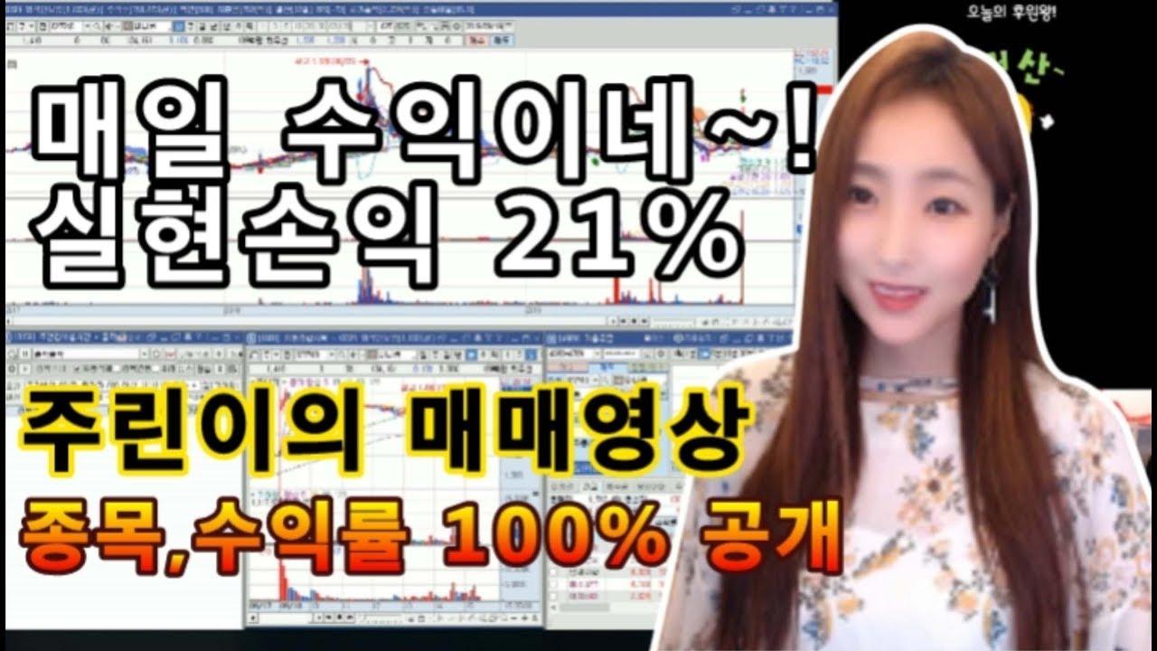 주식여캠 주린이의 매매영상 매일수익이네~!_0919수익영상