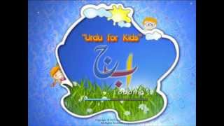 Learn Urdu Alphabets, words on your iPhone, iPad. Best Urdu Learning App.
