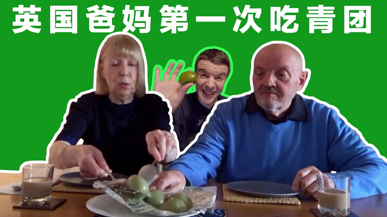 Mom and Dad Eat Qingtuan (Green Cakes) for the First Time // 英国爸妈第一次吃青团 团团圆圆一家人