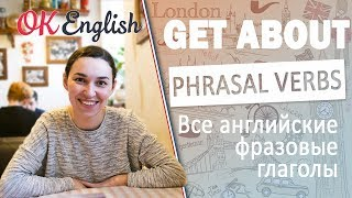 GET ABOUT - Английские фразовые глаголы  🇬🇧 All English phrasal verbs !Мега-плейлист!