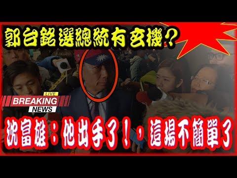 【台灣紅火新聞】4月18號,郭台銘選總統有玄機?沈富雄:他出手了!,這場不簡單了