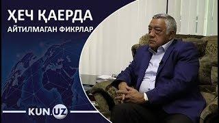 ЁДГОР САЪДИЕВ ИНТЕРВЬЮДА ЛОЛ ҚОЛДИРДИ