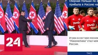 Саммит в Сингапуре: кто выиграл, кто проиграл? - Россия 24