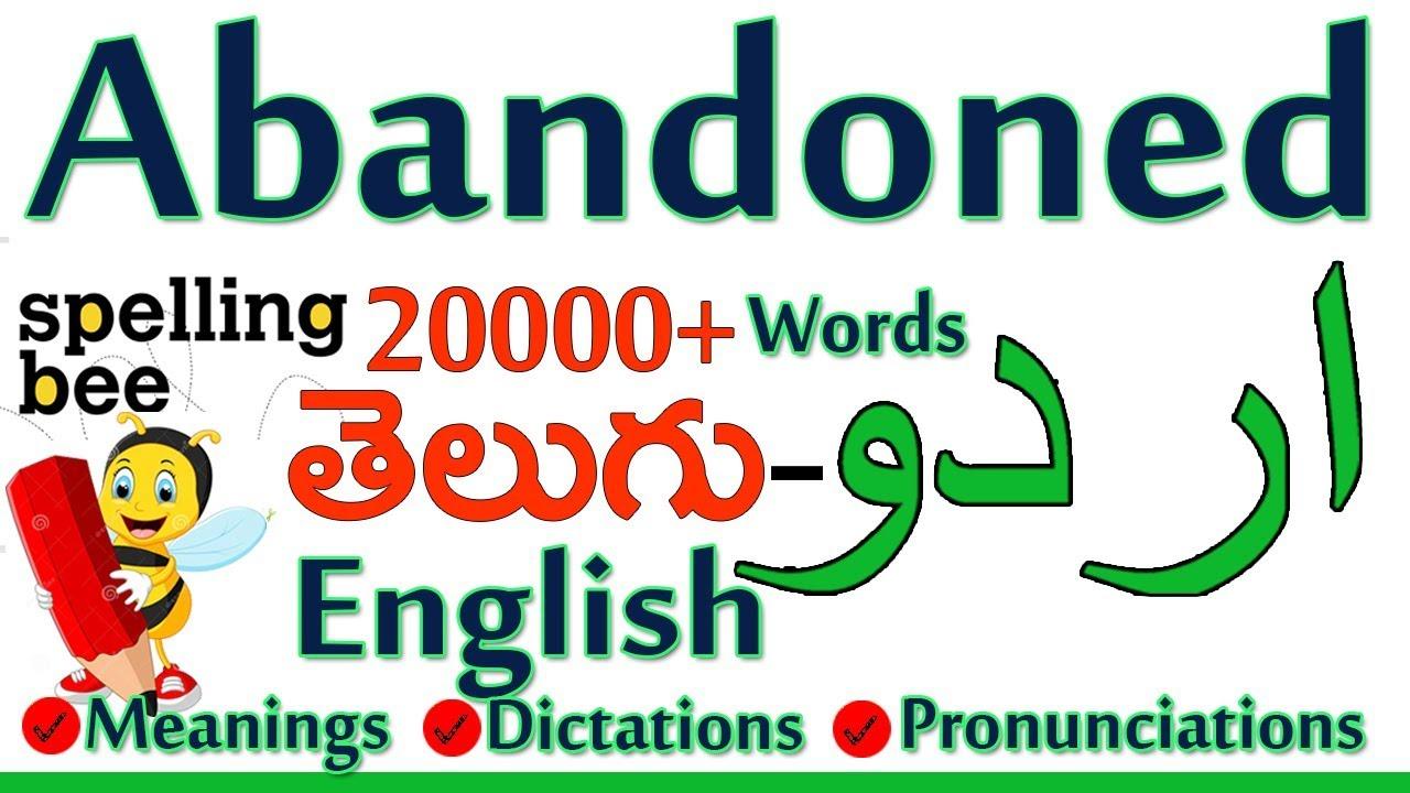 Abandoned meaning definition or means in Urdu Telugu and English اردو لفظ  learn Urdu through Telugu