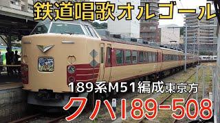 【高音質】 189系M51編成 クハ189-508 鉄道唱歌オルゴール