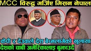 MCC विरुद्ध गर्जिए मिसन नेपाल|KP र देउवाले देश बेच्नलागेको खुलासा|good tv|mission nepal|