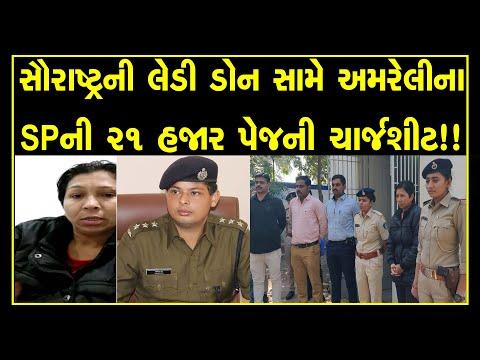 amreli police sp nirlipt rai put 21000 page charge sheet on saurashtra Don Sonu Dangar