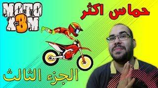 Moto X3M S3 -  لعبة سباق دراجات نارية | العاب سباق وسرعة | العاب اطفال | العاب دراجات نارية