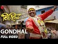 Gondhal - Full Video   Biscuit   Divesh Medge, Shashank Shende, Pooja Nayak & Jayanta Sawarkar