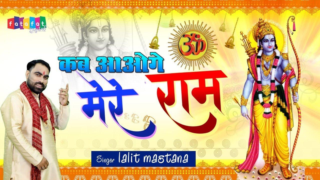 #video | New Ram Bhajan | Kab Aaoge Mere Ram | कब आओगे मेरे राम | Lalit Mastana