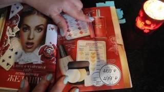 Avon Эйвон Каталог 16 Выбираем Новогодние Подарки вместе с Алисой* * Скидки * Фокус