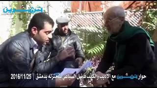 حوار صحيفة تشرين مع الأديب والكاتب فاضل السباعي 25 11 2016