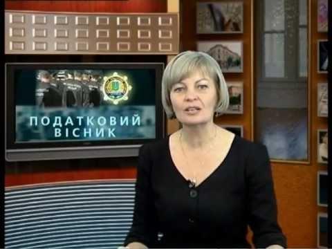 Податковий вісник. Жовтень 2012