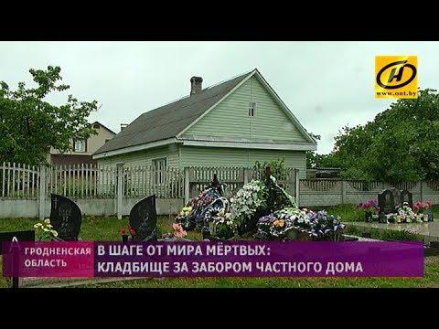 Дома престарелых в гродненской области порядок строительства частного жилого дома в москве