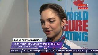 2017-03-29 - Чемпионат Мира 2017 | Комментарии фигуристок после короткой программы