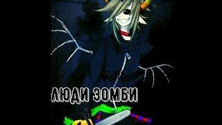 #Крипипаста ° Люди Зомби °