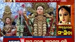 DurgaPuja in Bhubaneswar | ଗଙ୍ଗନଗର ମଣ୍ଡପରେ ମହାନବମୀ ପୂଜାର LIVE |  News18 Odia