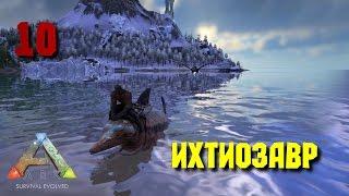 Ark: Survival Evolved • Ихтиозавр • #10